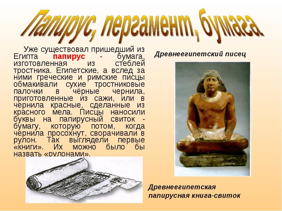 Уже существовал пришедший из Египта папирус - бумага, изготовленная из стебл...
