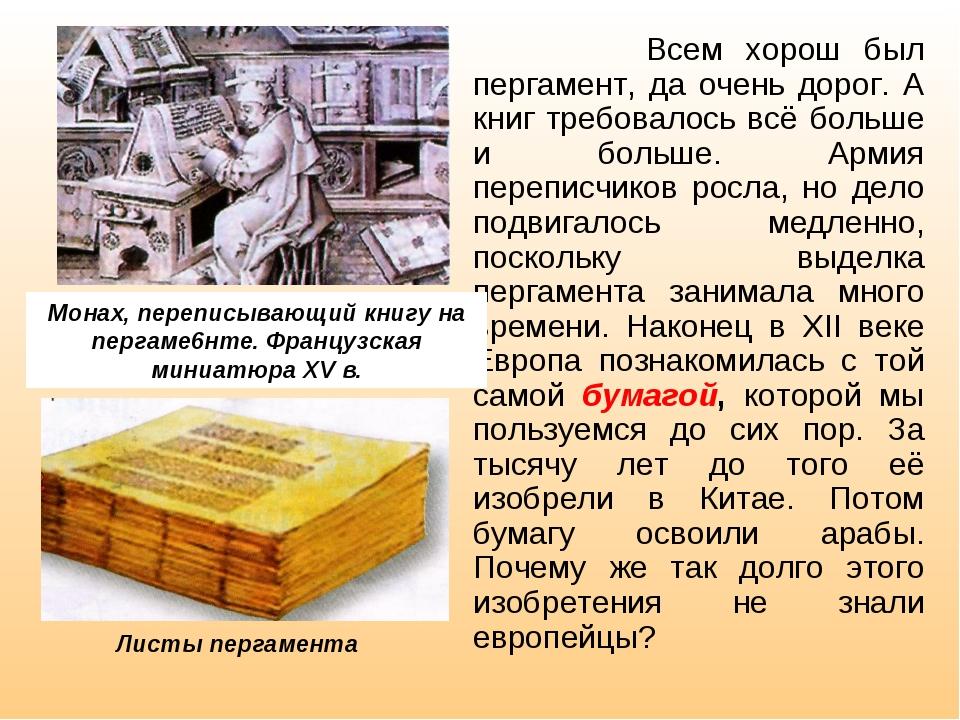 Всем хорош был пергамент, да очень дорог. А книг требовалось всё больше и бо...