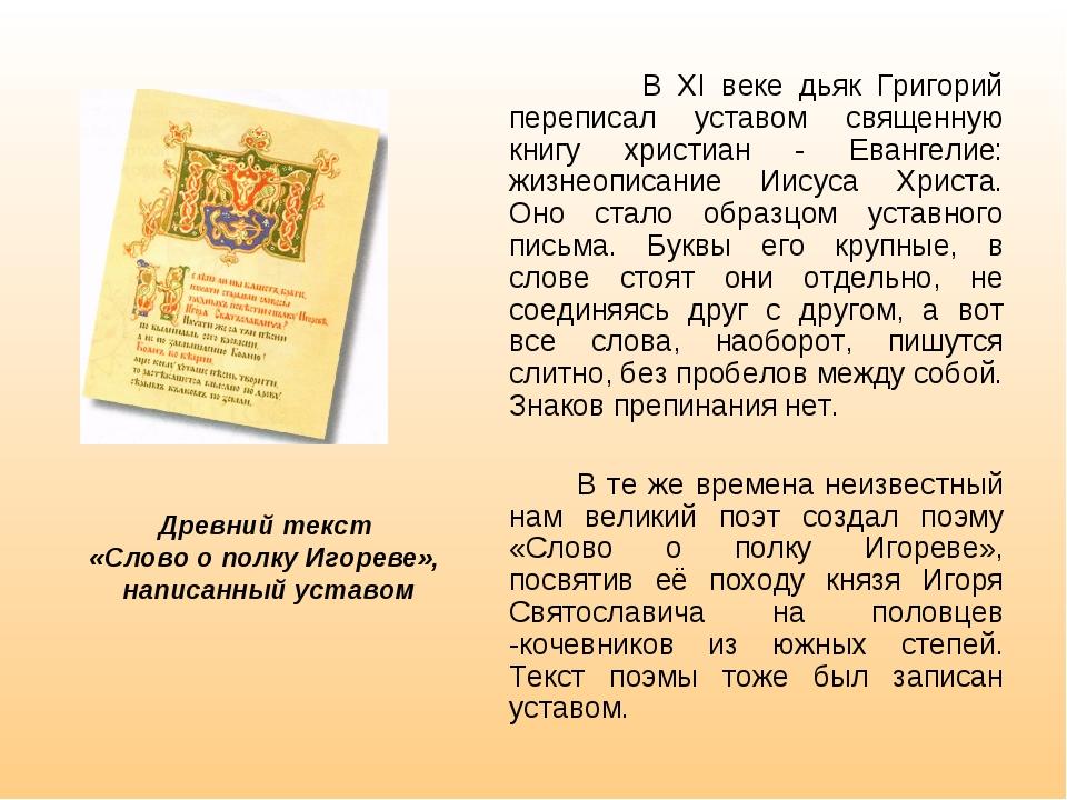 В XI веке дьяк Григорий переписал уставом священную книгу христиан - Евангел...