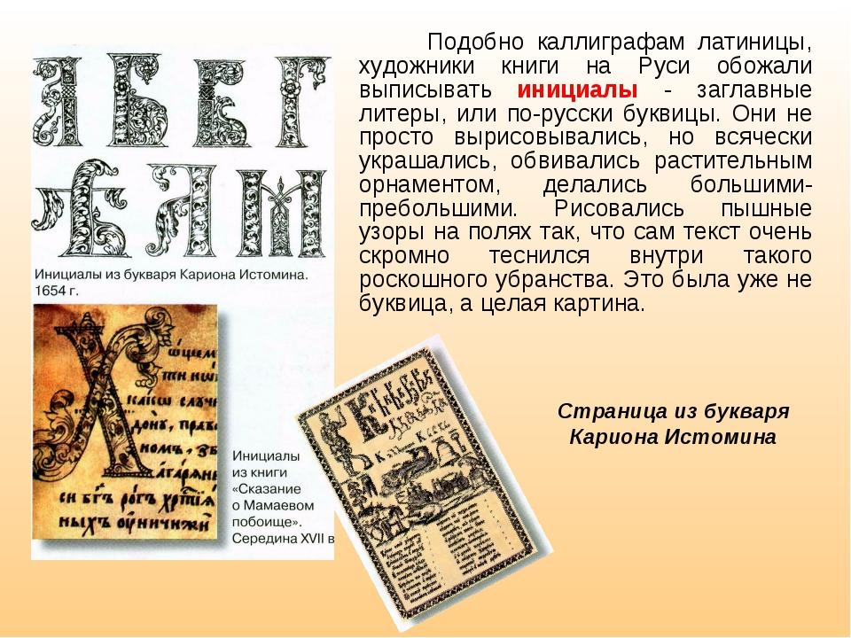 Подобно каллиграфам латиницы, художники книги на Руси обожали выписывать ини...