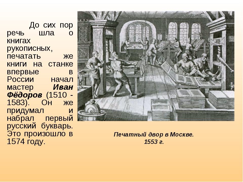 До сих пор речь шла о книгах рукописных, печатать же книги на станке впервые...
