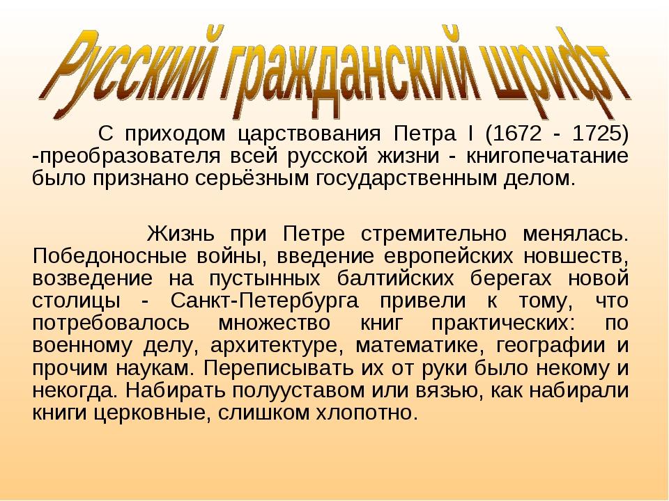 С приходом царствования Петра I (1672 - 1725) -преобразователя всей русской...