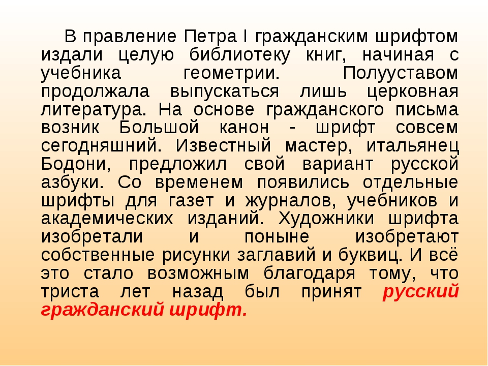 В правление Петра I гражданским шрифтом издали целую библиотеку книг, начина...