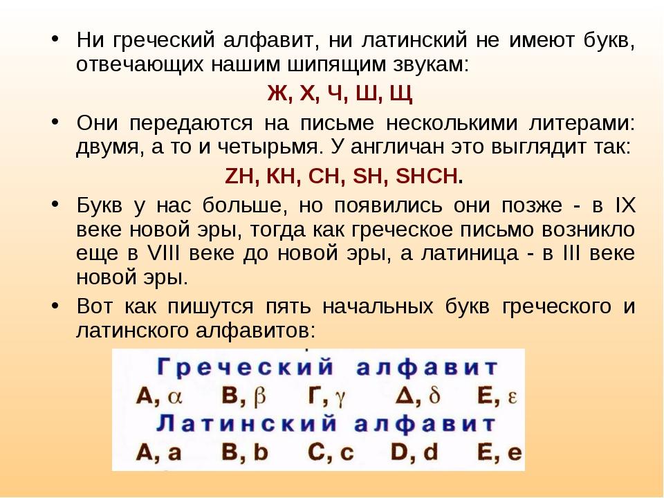 Ни греческий алфавит, ни латинский не имеют букв, отвечающих нашим шипящим зв...