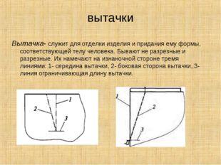 вытачки Вытачка- служит для отделки изделия и придания ему формы, соответству