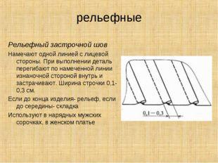 рельефные Рельефный застрочнойшов Намечают одной линией с лицевой стороны. П