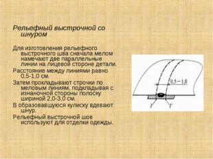 Рельефный выстрочной со шнуром Для изготовления рельефного выстрочного шва сн