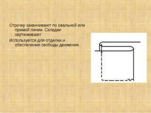 Строчку заканчивают по овальной или прямой линии. Складки заутюживают Использ
