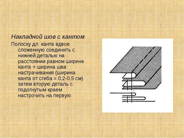 Накладной шов с кантом Полоску дл канта вдвое сложенную соединить с нижней де...