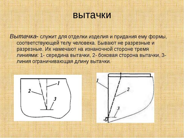 вытачки Вытачка- служит для отделки изделия и придания ему формы, соответству...