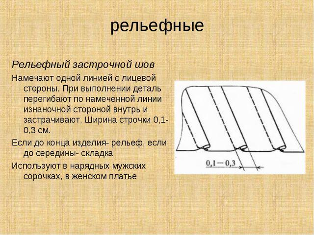 рельефные Рельефный застрочнойшов Намечают одной линией с лицевой стороны. П...