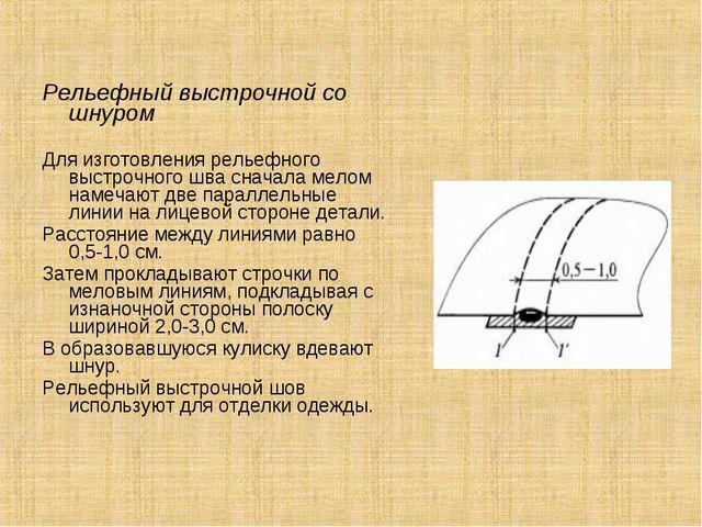 Рельефный выстрочной со шнуром Для изготовления рельефного выстрочного шва сн...
