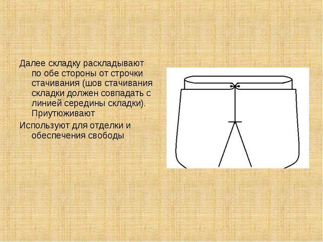 Далее складку раскладывают по обе стороны от строчки стачивания (шов стачиван...