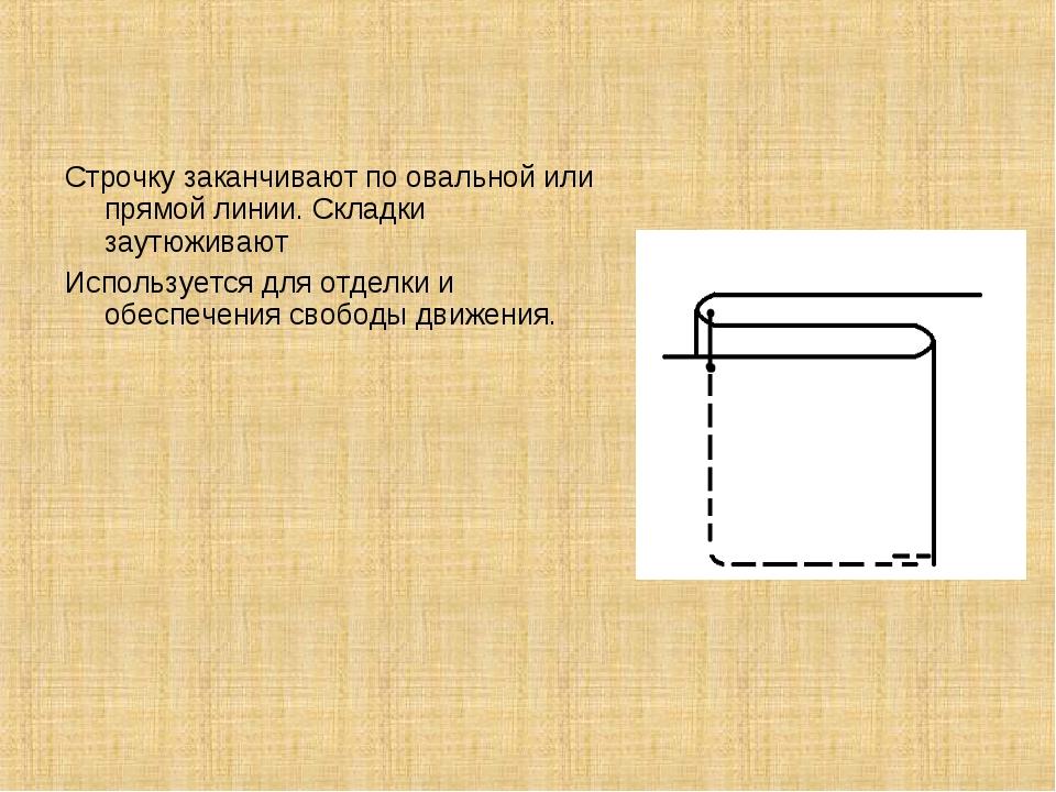 Строчку заканчивают по овальной или прямой линии. Складки заутюживают Использ...