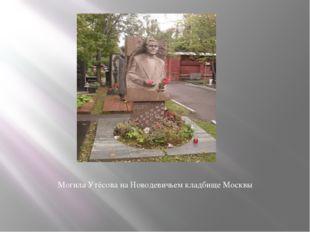 Могила Утёсова на Новодевичьем кладбище Москвы