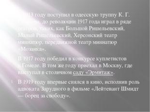 В1913 годупоступил в одесскую труппу К. Г. Розанова, до революции1917 год