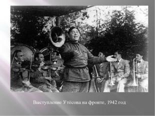 Выступление Утёсова на фронте, 1942 год