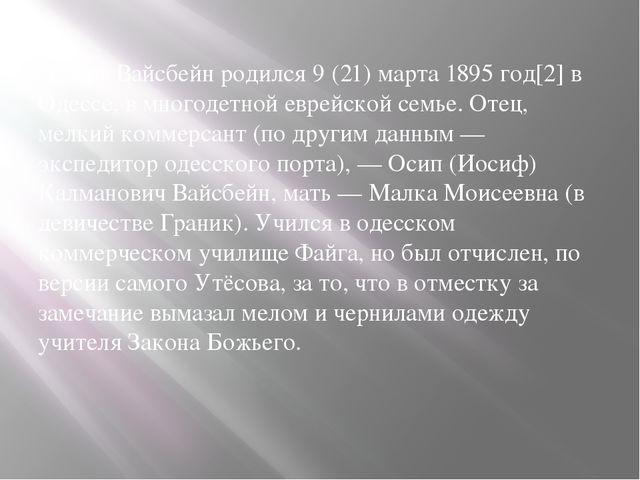 Лазарь Вайсбейн родился 9 (21) марта 1895 год[2] в Одессе, в многодетной евр...
