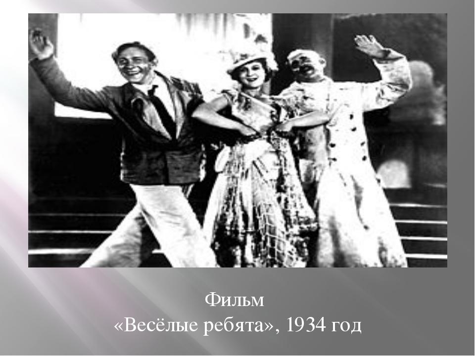 Фильм «Весёлые ребята»,1934 год