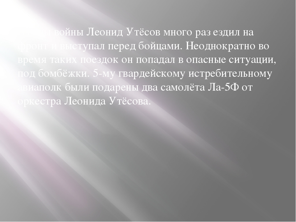 В годы войны Леонид Утёсов много раз ездил на фронт и выступал перед бойцами...