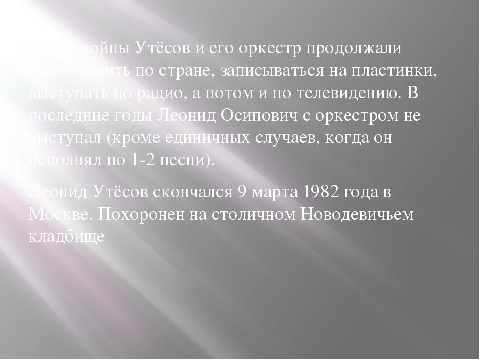 После войны Утёсов и его оркестр продолжали много ездить по стране, записыва...
