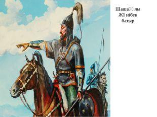 Шашақұлы Жәнібек батыр