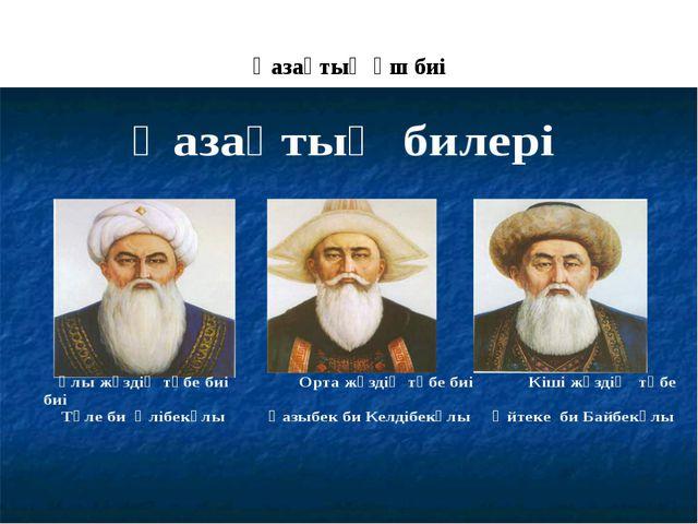 Қазақтың үш биі