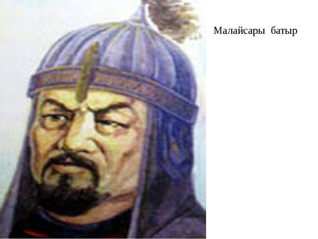 Малайсары батыр