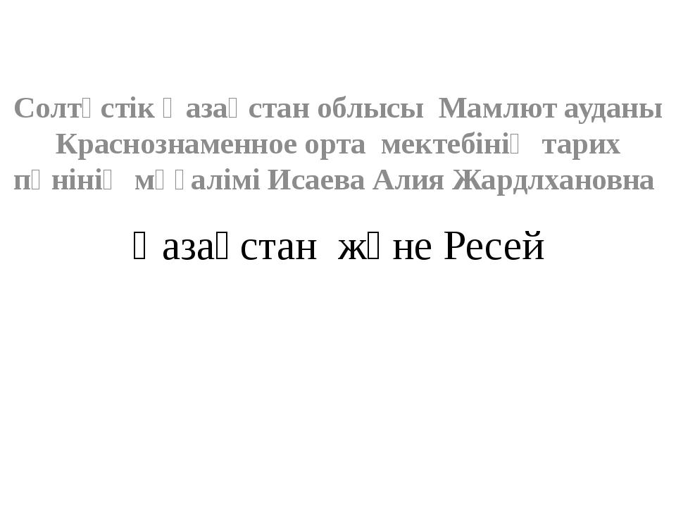 Қазақстан және Ресей Солтүстік Қазақстан облысы Мамлют ауданы Краснознаменное...