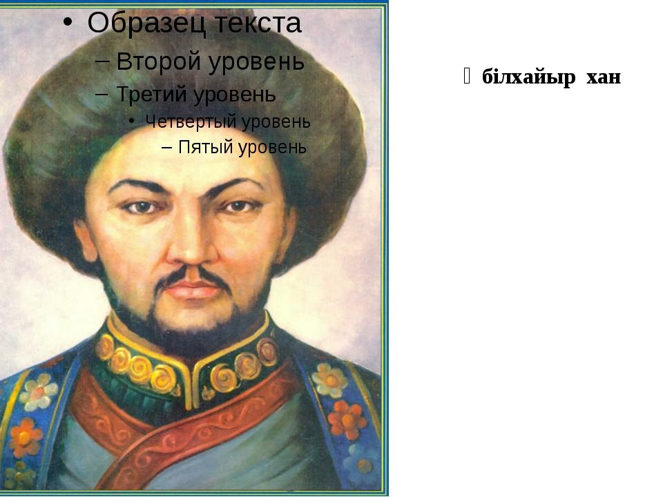 Әбілхайыр хан