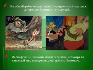 Карабас-Барабас— однозначно отрицательный персонаж, антагонист Буратино и ег