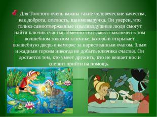 Для Толстого очень важны такие человеческие качества, как доброта, смелость,