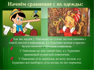 Начнём сравнение с их одежды: Как мы видим у Пиноккио на голове жёлтая панам