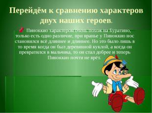 Пиноккио характером очень похож на Буратино, только есть одно различие, при