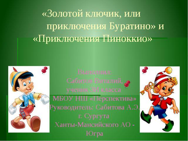 «Золотой ключик, или приключения Буратино» и «Приключения Пиноккио» Выполн...