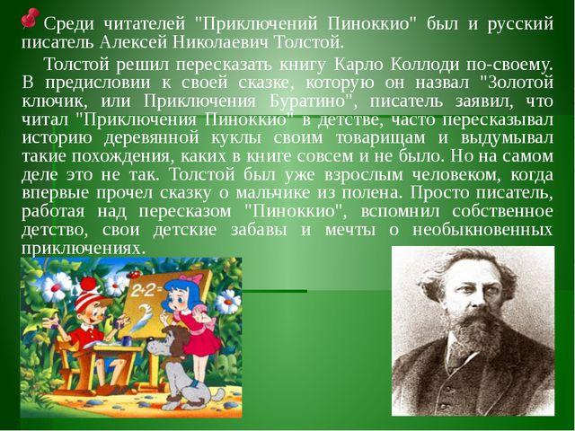 """Среди читателей """"Приключений Пиноккио"""" был и русский писатель Алексей Николае..."""