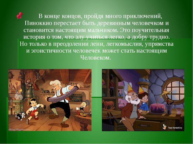В конце концов, пройдя много приключений, Пиноккио перестает быть деревянным...