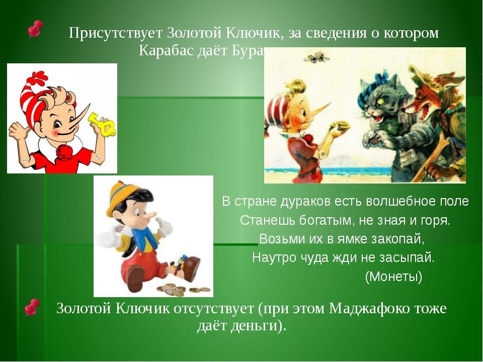 Присутствует Золотой Ключик, за сведения о котором Карабас даёт Буратино день...