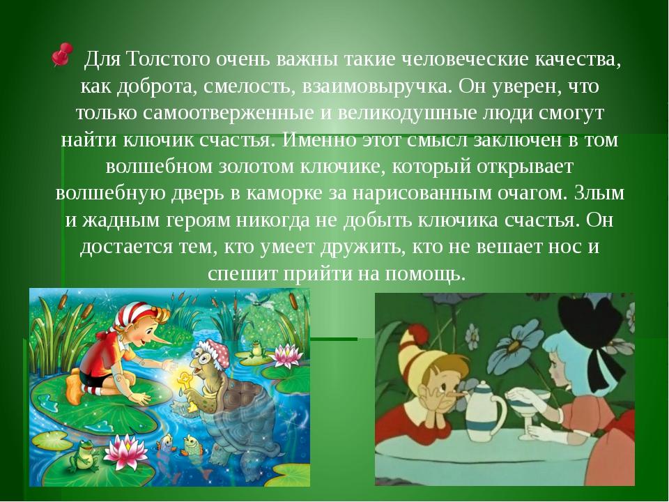 Для Толстого очень важны такие человеческие качества, как доброта, смелость,...