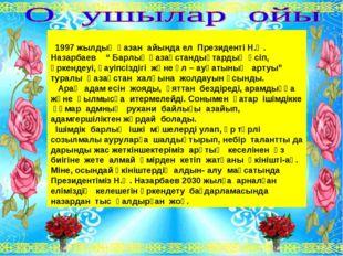 """1997 жылдың қазан айында ел Президенті Н.Ә. Назарбаев """" Барлық қазақстандықт"""