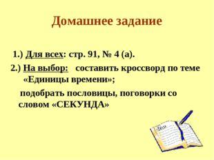 Домашнее задание 1.) Для всех: стр. 91, № 4 (а). 2.) На выбор: составить крос