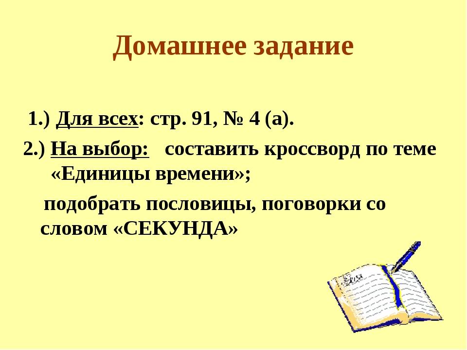 Домашнее задание 1.) Для всех: стр. 91, № 4 (а). 2.) На выбор: составить крос...