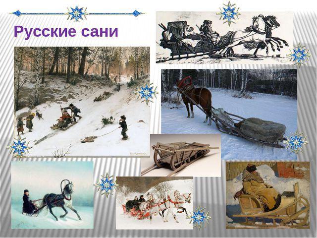 Русские сани