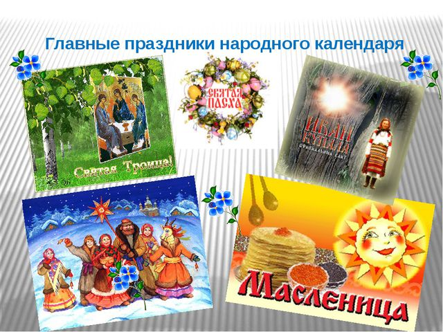 Главные праздники народного календаря