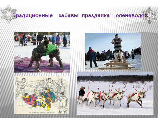 Традиционные забавы праздника оленеводов
