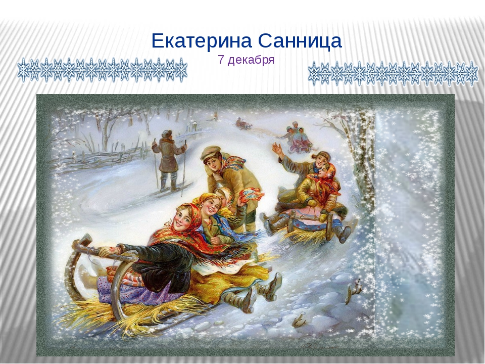 Екатерина Санница 7 декабря