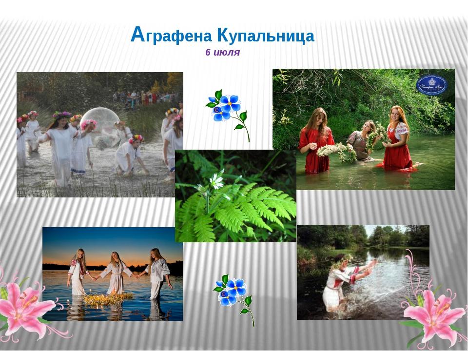 Аграфена Купальница 6 июля
