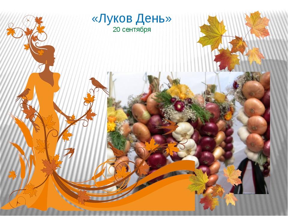 «Луков День» 20 сентября