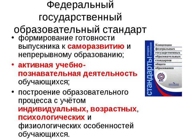Федеральный государственный образовательный стандарт формирование готовности...