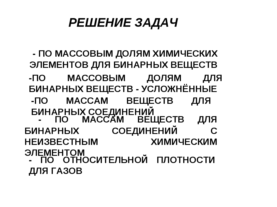 - ПО МАССОВЫМ ДОЛЯМ ХИМИЧЕСКИХ ЭЛЕМЕНТОВ ДЛЯ БИНАРНЫХ ВЕЩЕСТВ -ПО МАССОВЫМ Д...